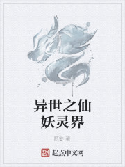 《异世之仙妖灵界》作者:陌妄