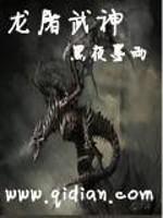《龙屠武神》作者:黑夜墨雨