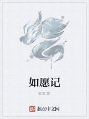 《如愿记》作者:枢蓝