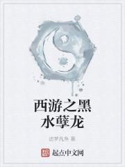 《西游之黑水孽龙》作者:追梦凡鱼