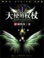 《天使的权杖》作者:柳明落.QD