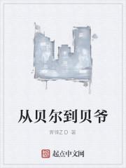 《从贝尔到贝爷》作者:青锋ZD