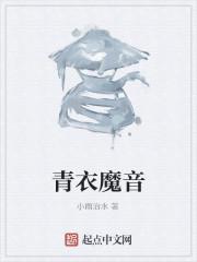 《青衣魔音》作者:小雨治水