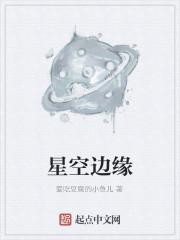 《星空边缘》作者:爱吃豆腐的小鱼儿