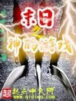 《末日之神的游戏》作者:暴走七爷