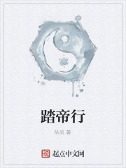 《踏帝行》作者:丛岚