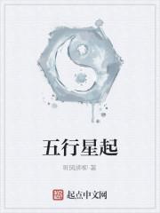 《五行星起》作者:听风拂柳