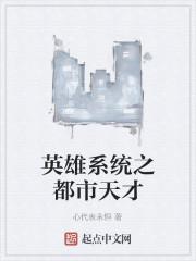 《英雄系统之都市天才》作者:心代表永恒