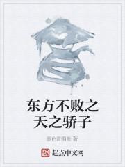《东方不败之天之骄子》作者:墨色青雨帐