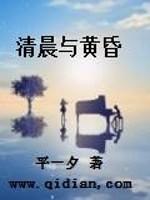 《清晨与黄昏》作者:平一夕