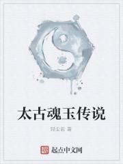 《太古魂玉传说》作者:轻舞似尘