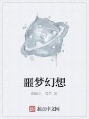 《噩梦幻想》作者:雨幕白.QD