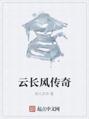 《云长风传奇》作者:渔人泛舟