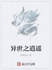 《异世之逍遥》作者:沐风凌云