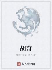 《胡奇》作者:爱抽红金龙.QD