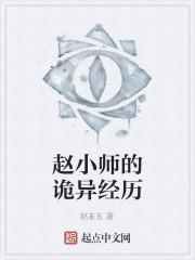 《赵小师的诡异经历》作者:赵末玄