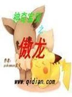 《神奇宝贝之傲龙》作者:Pokemon皮卡
