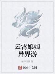 《云霄娘娘异界游》作者:彼岸清香