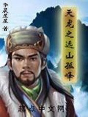 《天龙之远山孤峰》作者:李思肖