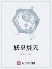 《妖皇焚天》作者:凤舞焚仙