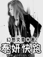 《泰妍快跑》作者:幻想文章