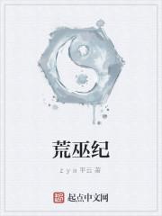 《荒巫纪》作者:zya平云