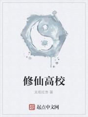 《修仙高校》作者:无能红鱼