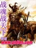《战魂战天下》作者:不长角的恶魔