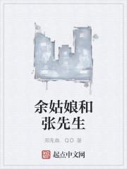 《余姑娘和张先生》作者:郑先森.QD