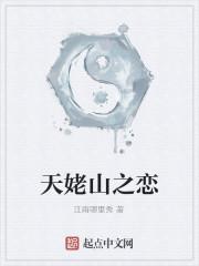 《天姥山之恋》作者:江南哪里秀