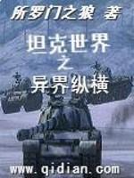 《坦克世界之异界纵横》作者:所罗门之狼