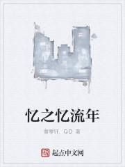 《忆之忆流年》作者:曹零钎.QD