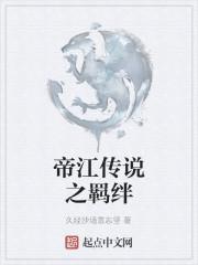 《帝江传说之羁绊》作者:久经沙场意志坚