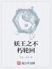 《妖王之不朽轮回》作者:艾童.QD