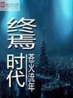 《终焉时代》作者:苍火流年