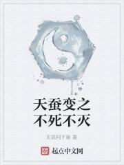 《天蚕变之不死不灭》作者:名伶云·左一门·血痕