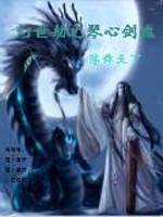 《幻世劫之琴心剑魄》作者:陈舜天下
