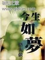 《今生如梦》作者:银松之歌