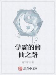 《学霸的修仙之路》作者:月下斩妖
