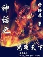 《神话之光明天下》作者:特仑苏