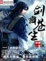 《剑舞苍生》作者:凉城一梦
