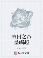 《末日之帝皇崛起》作者:荣家小四