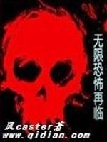 《无限恐怖再临》作者:风caster