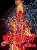 《消失的火种》作者:轻烟执烧