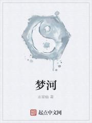 《梦河》作者:志留仙