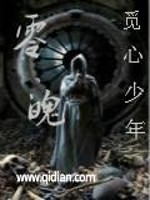 《零魄》作者:觅心少年