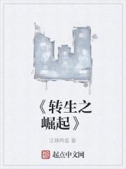 《《转生之崛起》》作者:江晓鸡蛋