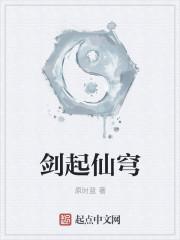 《剑起仙穹》作者:予时蓝