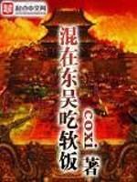 《混在东吴吃软饭》作者:coxi