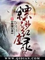 《缥缈红尘录》作者:慕名千雪